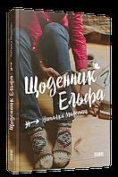 Щоденник Ельфа Книга для дітей та підлітків, фото 1