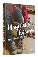 Книга для дітей та підлітків  Щоденник Ельфа, фото 1