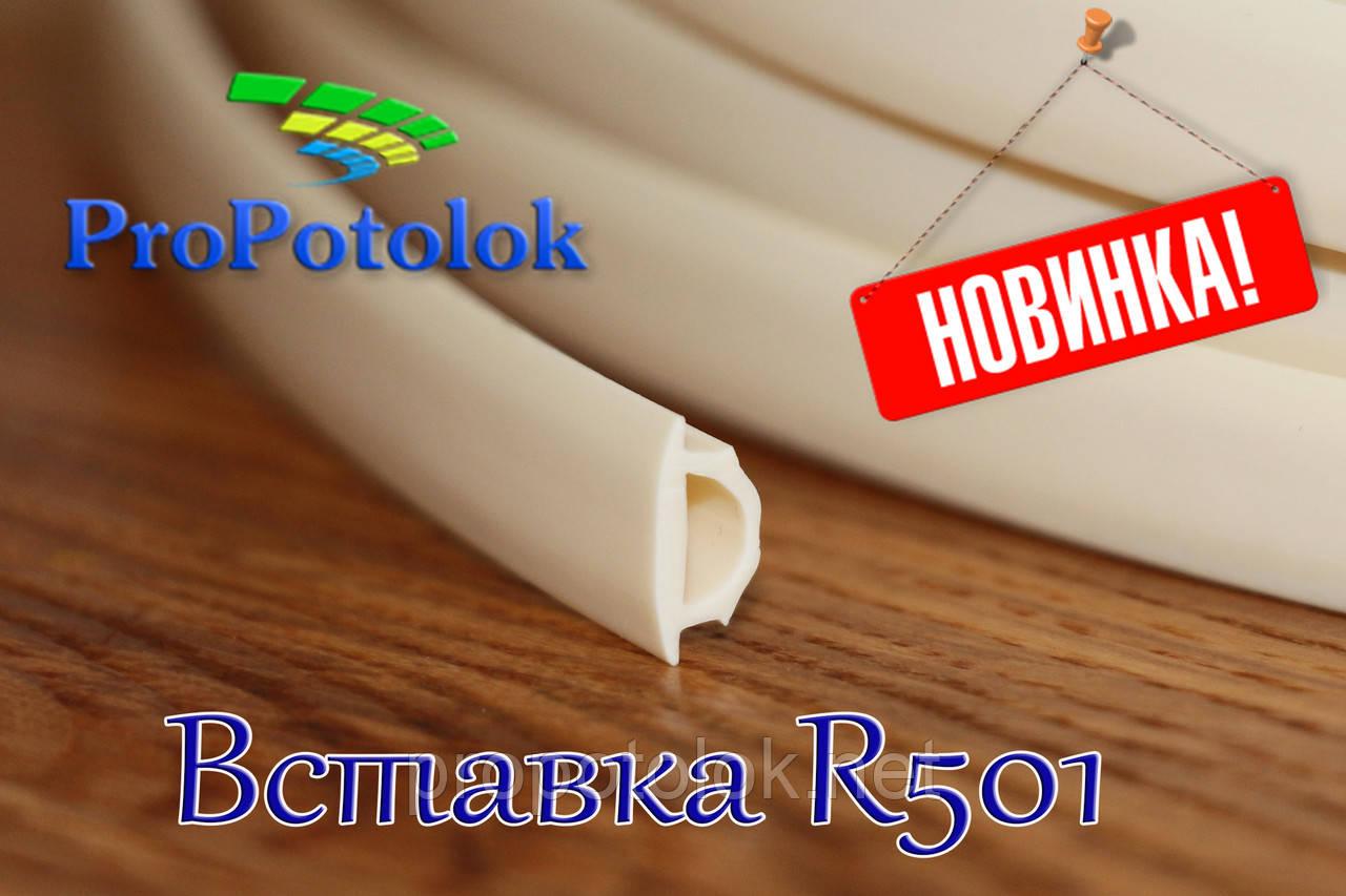 Вставка R501 - ProPotolok-комплектующие для натяжных потолков в Днепре