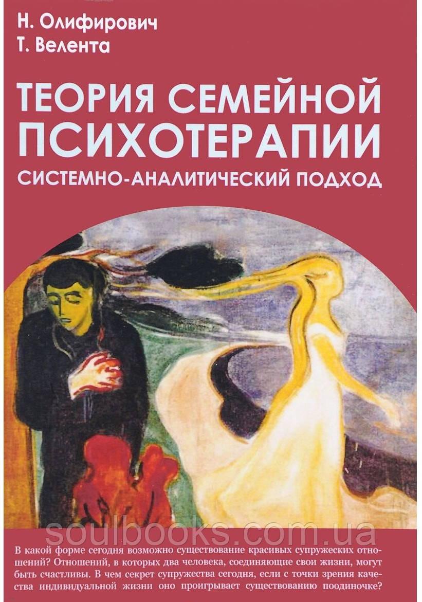 Теория семейной психотерапии. Олифирович Н., Велента Т.