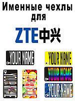 Силиконовый бампер чехол с именем для ZTE Blade  L5 Plus / L5