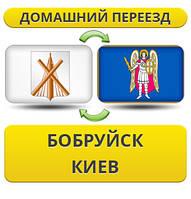 Домашний Переезд из Бобруйска в Киев