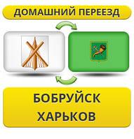 Домашний Переезд из Бобруйска в Харьков