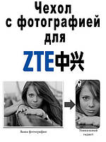 Силиконовый бампер чехол с фото для ZTE Blade V7 Lite