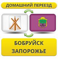 Домашний Переезд из Бобруйска в Запорожье