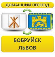Домашний Переезд из Бобруйска во Львов