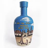 """Бутылка сувенир """"Ну ты, это... заходи если шо"""". Оригинальный подарок другу"""