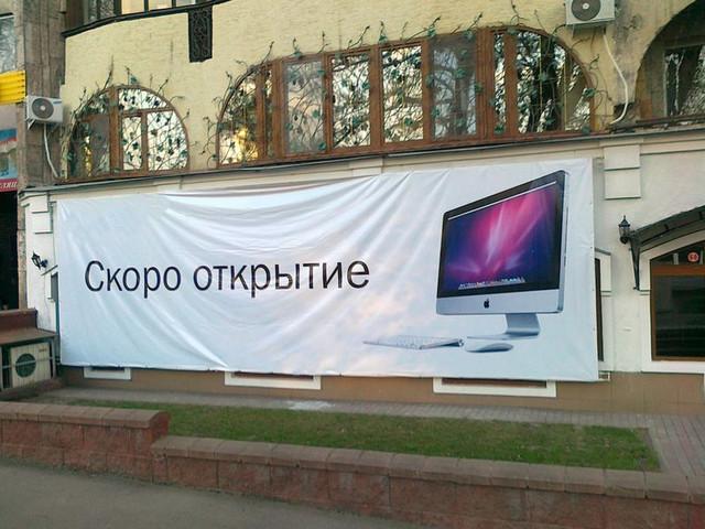 реклама на баннере, печать баннеров, изготовление баннерных растяжек