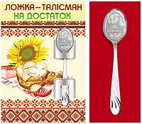 """Ложка-талисман """"На достаток"""" (укр.), Мир поздравлений,  50,003"""