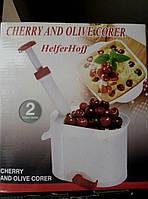 Машинка для удаление косточек из вишни,черешни,оливок (маслин) Helfer Hoff