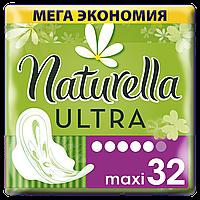 Прокладки женские Naturella Ultra Camomile Maxi Quatro 32шт