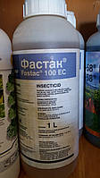 ФАСТАК  BASF инсектицид оригинал