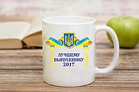 Чашка Лучшему выпускнику 2017