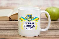 Чашка Лучший выпуск 2017