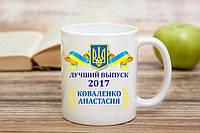 Чашка Лучший выпуск 2017 (именная)