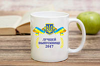 Чашка Лучшей выпускнице  2017