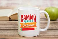 Чашка Cамый лучший ученик