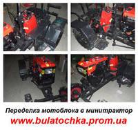 Переоборудование мотоблока в мототрактор (минитрактор), комплекты для переоборудования мотоблока в минитрактор