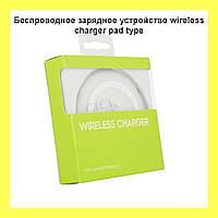 Беспроводное зарядное устройство wireless charger pad type!Акция