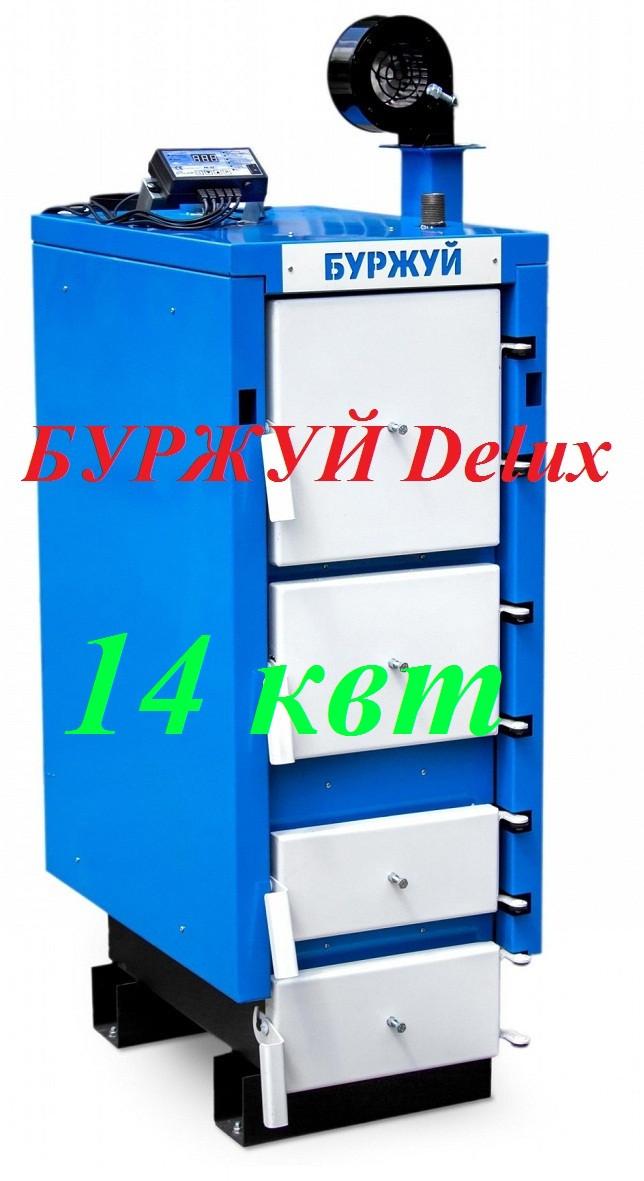 Универсальный котел на твердом топливе Буржуй Deluxe ДГ 14 квт