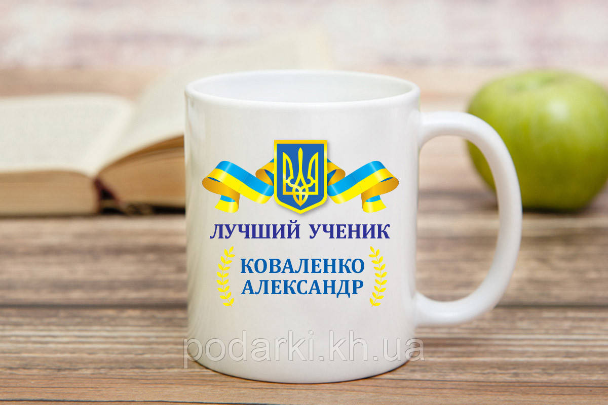Чашка Лучший ученик. Именная