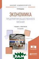 Батраева Э.А. Экономика предприятия общественного питания. Учебник и практикум для академического бакалавриата