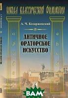 А. Ч. Козаржевский Античное ораторское искусство