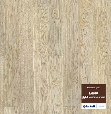Паркетная доска Tarkett Tango Дуб скандинавский (Oak Nordic) WTNGA-OEBOSYPT1622