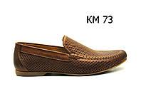 Туфли, мокасины мужские летние, кожаные  ТМ  FS collection. Размер 40-45.
