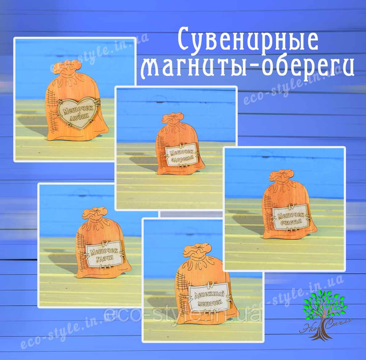 Магниты-обереги, деревянные магниты