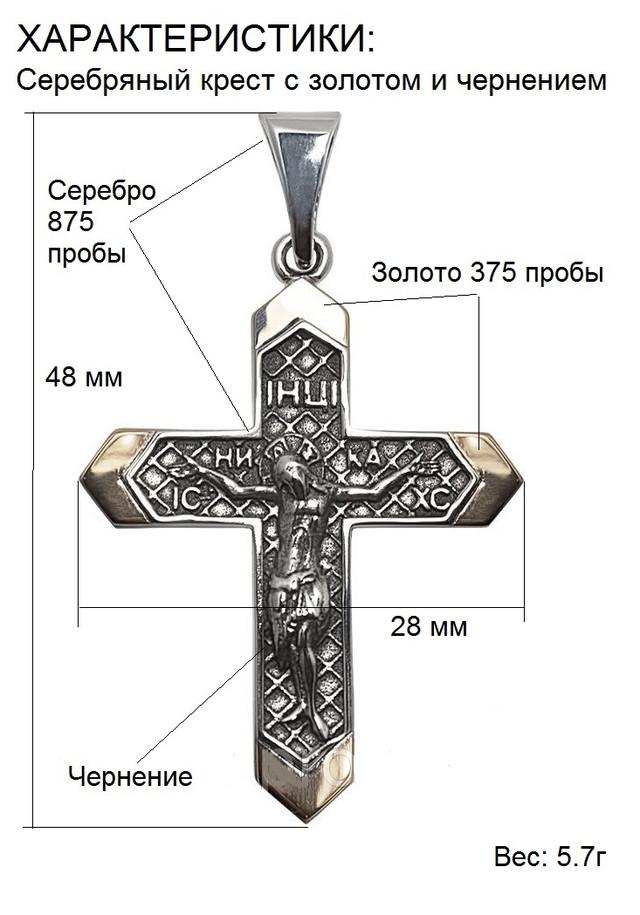 Крестик серебро с золотом