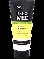 Пилинг для тела 200мл Detox Med Elfa Pharm