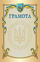Грамота А4, №10