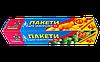 Пакеты для заморозки продуктов, фото 2