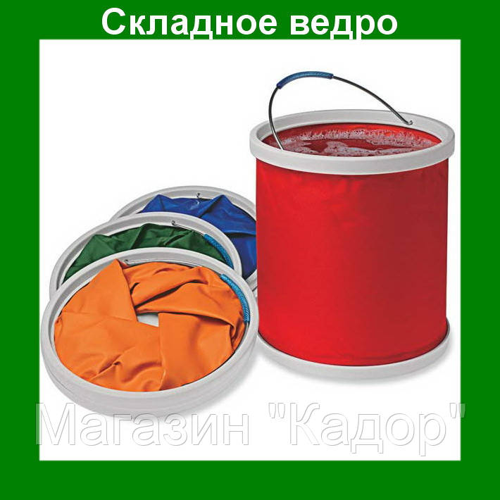 """Складное ведро Foldaway Bucket на 9-11 литров, foldable bucket, тканевое ведро, походное ведро!Опт - Магазин """"Кадор"""" в Одессе"""