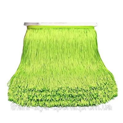 Бахрома ярко-салатовая 15 см