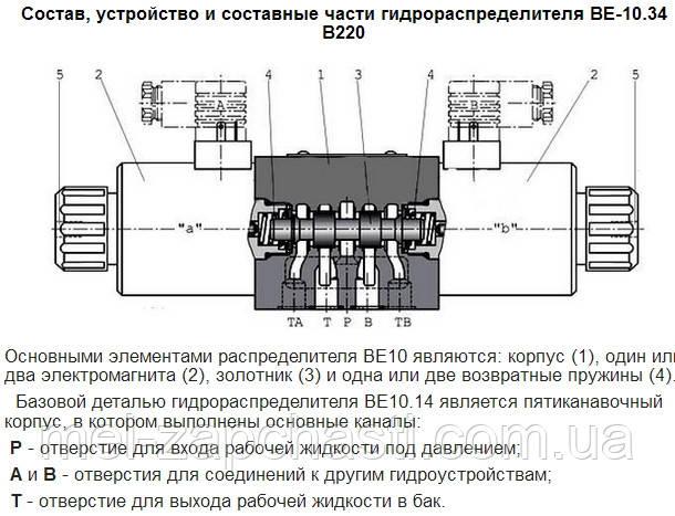 ВЕ10-34 схема