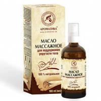 Массажное масло для сохранения упругости тела, 100 мл