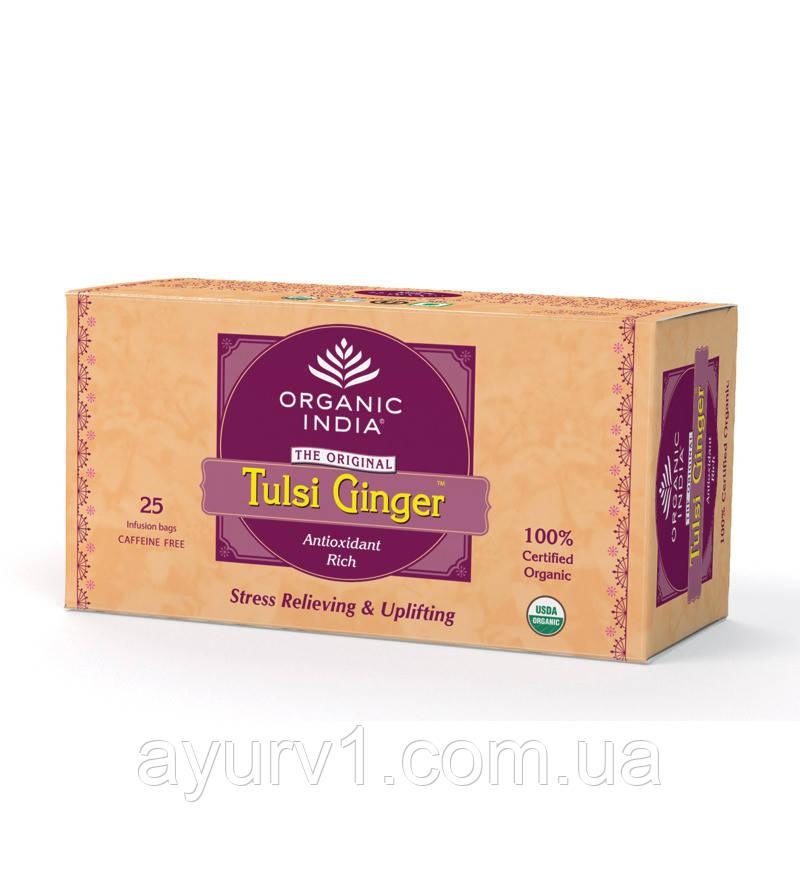 Чай тулси- имбирь Органик Индия, фаворит коллекции / Organic India. Tulsi Ginger / 25 пак