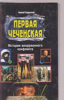 Николай Гродненский Первая чеченская. История вооруженного конфликта