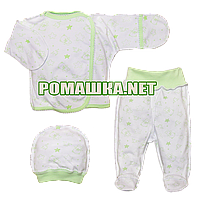 Костюмчик (комплект) на выписку р.56 для новорожденного демисезонный ткань ИНТЕРЛОК 100% хлопок 3661 Салатовый
