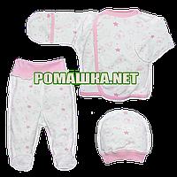Костюмчик (комплект) на выписку р.56 для новорожденного демисезонный ткань ИНТЕРЛОК 100% хлопок 3661 Розовый