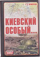 Р.С.Иринархов Киевский особый