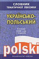 Словник тематичної лексики Українсько-польський близбко 8000 слів і виразів