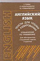 Т.Гужва Английский язык. Тексты для чтения и аудирования