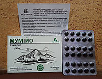 Мумие очищенное 30 табл - обогащение организма, регенерация костной ткани, природный биостимулятор, 30 табл.