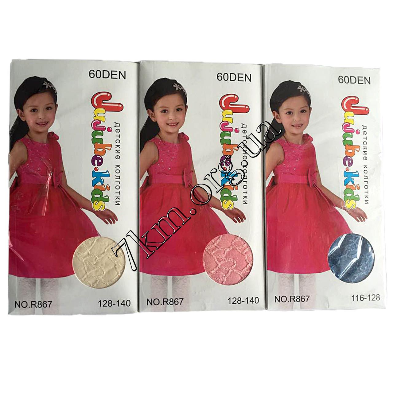 Колготки детские для девочек 60DEN Jujube-kids 6-12 лет Оптом R867 - Детская 04009dd547326