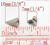 Шипы конусы метал. на винте 10x7 мм, серебро, фото 1