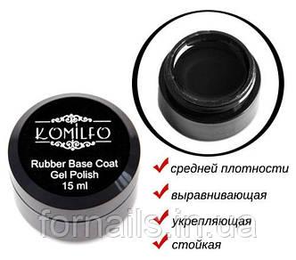 База Komilfo Rubber Base Coat - каучуковая база для гель-лака, 15 мл (без кисточки)