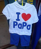 Костюм летний оптом Папа на 1-5 лет